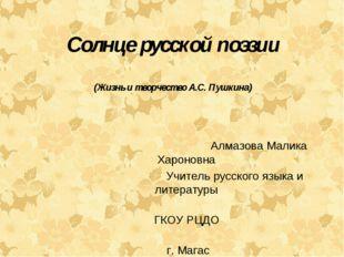 Солнце русской поэзии (Жизнь и творчество А.С. Пушкина) Алмазова Малика Харон