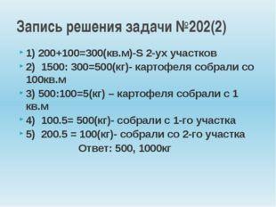 1) 200+100=300(кв.м)-S 2-ух участков 2) 1500: 300=500(кг)- картофеля собрали