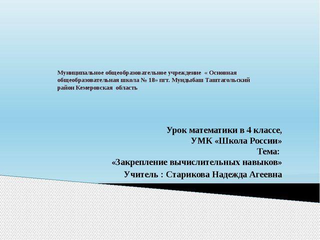 Муниципальное общеобразовательное учреждение « Основная общеобразовательная ш...