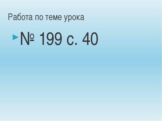 № 199 с. 40 Работа по теме урока