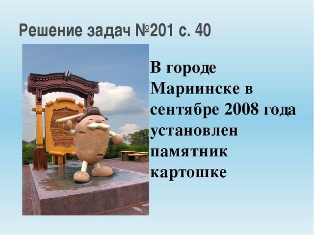 Решение задач №201 с. 40 В городе Мариинске в сентябре 2008 года установлен...