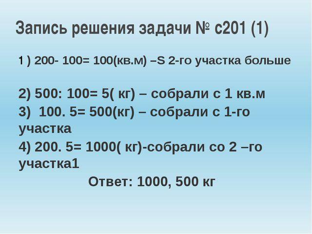 1 ) 200- 100= 100(кв.м) –S 2-го участка больше 2) 500: 100= 5( кг) – собрали...