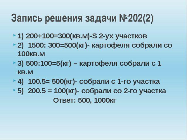 1) 200+100=300(кв.м)-S 2-ух участков 2) 1500: 300=500(кг)- картофеля собрали...
