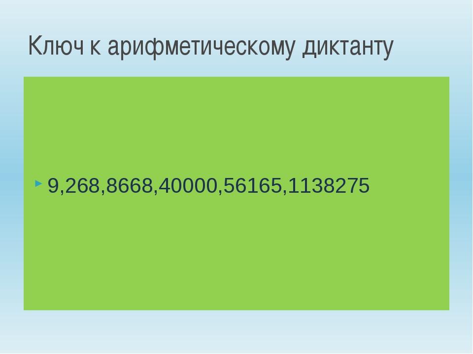 9,268,8668,40000,56165,1138275 Ключ к арифметическому диктанту
