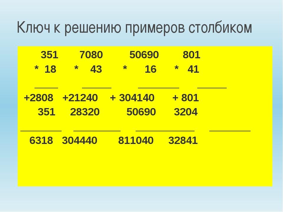 351 7080 50690 801 * 18 * 43 * 16 * 41 ____ _____ _______ _____ +2808 +21...