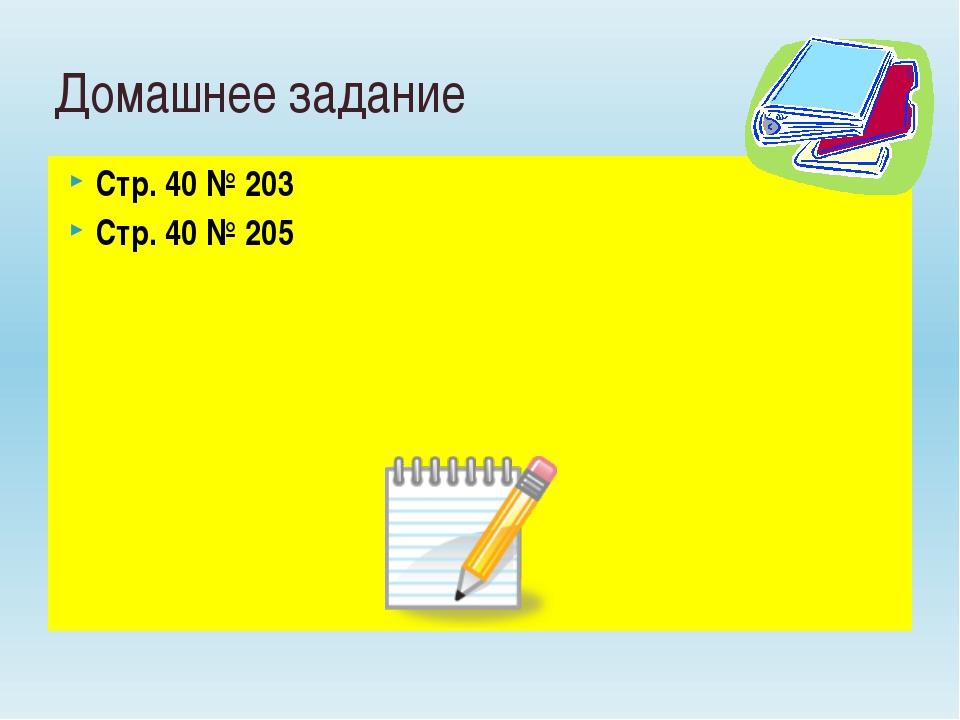 Стр. 40 № 203 Стр. 40 № 205 Домашнее задание