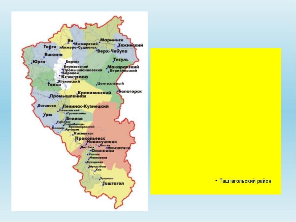 Таштагольский район