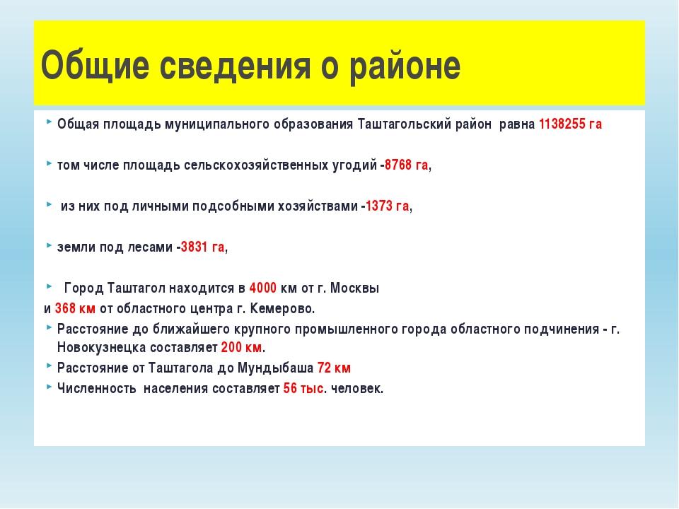 Общая площадь муниципального образования Таштагольский район равна 1138255 га...
