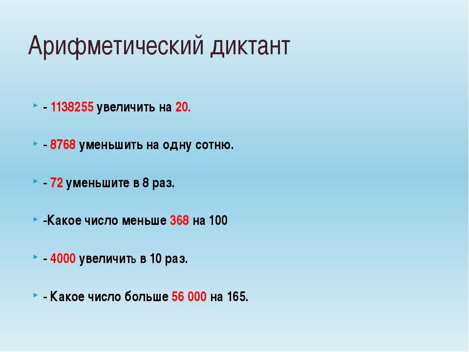 - 1138255 увеличить на 20. - 8768 уменьшить на одну сотню. - 72 уменьшите в...