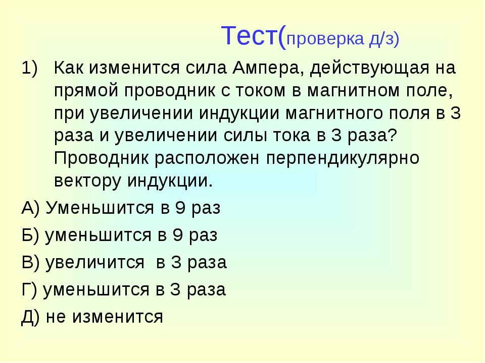 Тест(проверка д/з) Как изменится сила Ампера, действующая на прямой проводни...