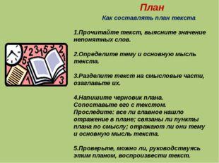 План Как составлять план текста 1.Прочитайте текст, выясните значение непоня