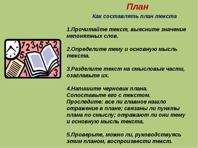План Как составлять план текста 1.Прочитайте текст, выясните значение непоня...