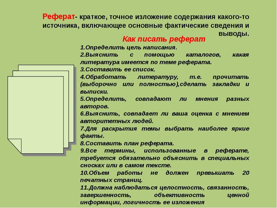 Реферат- краткое, точное изложение содержания какого-то источника, включающе...