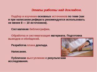 Этапы работы над докладом. Подбор и изучение основных источников по теме (ка