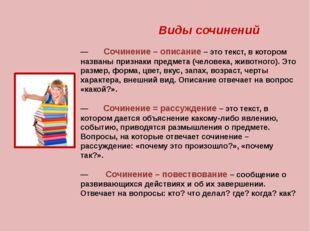 Виды сочинений — Сочинение – описание – это текст, в котором названы признак