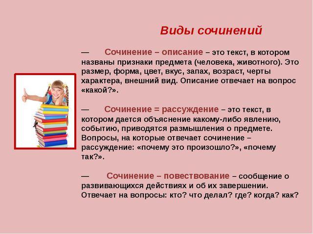 Виды сочинений — Сочинение – описание – это текст, в котором названы признак...
