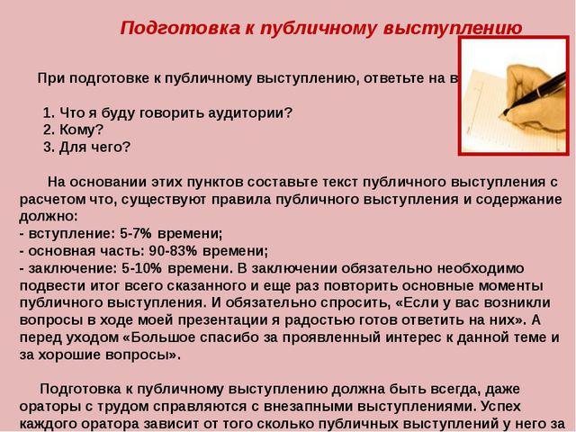 Подготовка к публичному выступлению При подготовке к публичному выступлению,...