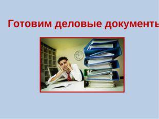 Готовим деловые документы