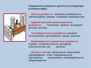 Традиционно документы делятся на следующие основные виды: Личные документы: з