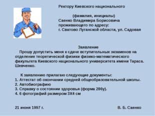 Ректору Киевского национального университета (фамилия, инициалы) Саенко Влад