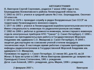 АВТОБИОГРАФИЯ Я, Викторов Сергей Сергеевич, родился 7 июня 1956 года в пос.