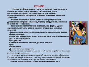 РЕЗЮМЕ Резюме (от франц. resume - излагать вкратце) - краткая анкета физичес