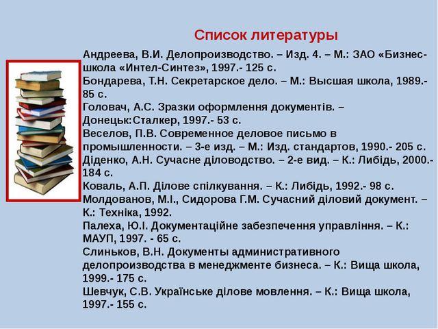 Список литературы Андреева, В.И. Делопроизводство. – Изд. 4. – М.: ЗАО «Бизн...