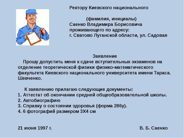 Ректору Киевского национального университета (фамилия, инициалы) Саенко Влад...