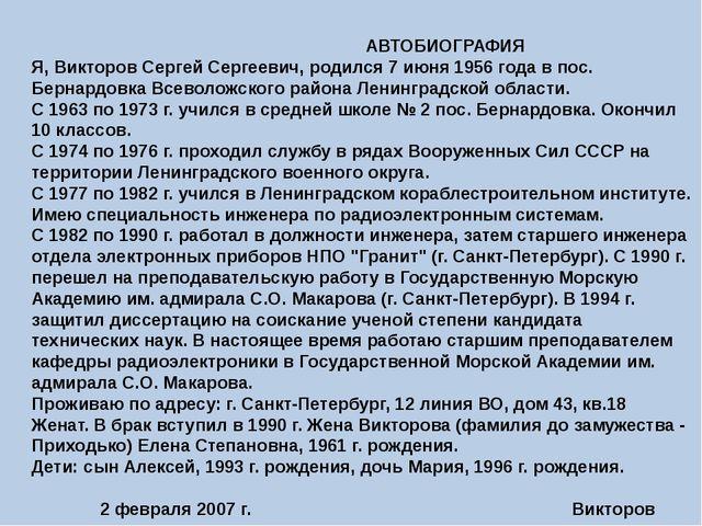 АВТОБИОГРАФИЯ Я, Викторов Сергей Сергеевич, родился 7 июня 1956 года в пос....