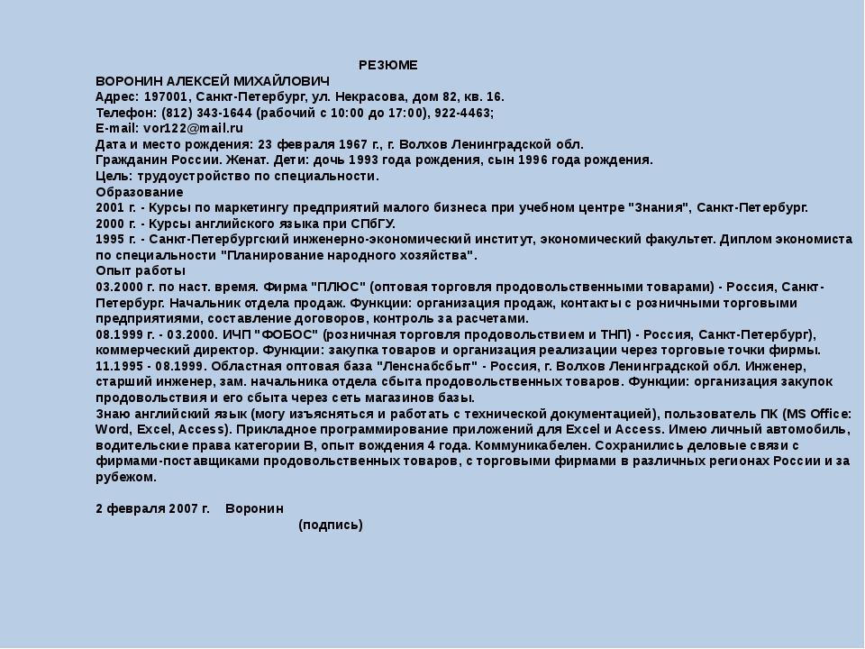 РЕЗЮМЕ ВОРОНИН АЛЕКСЕЙ МИХАЙЛОВИЧ Адрес: 197001, Санкт-Петербург, ул. Некрас...