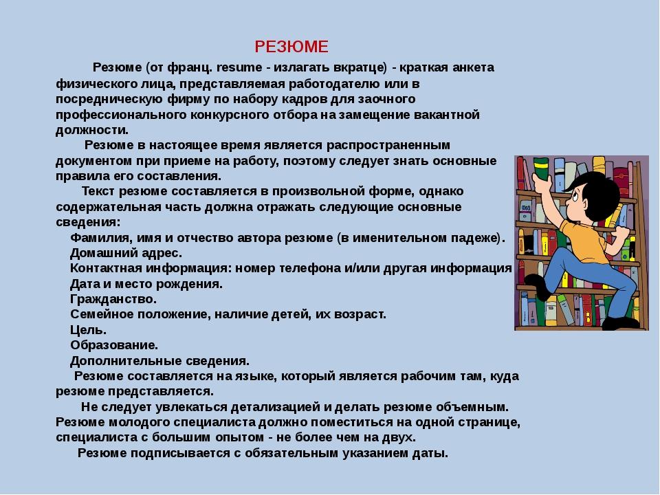 РЕЗЮМЕ Резюме (от франц. resume - излагать вкратце) - краткая анкета физичес...