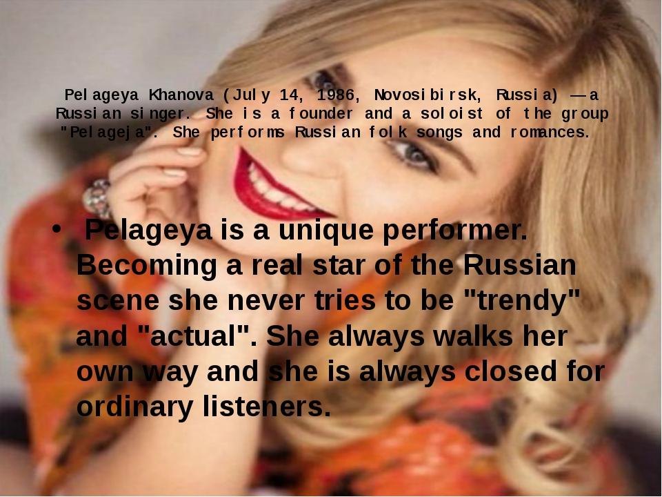 Pelageya Khanova (July 14, 1986, Novosibirsk, Russia) — a Russian singer. She...