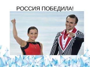 РОССИЯ ПОБЕДИЛА!