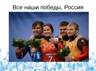 Все наши победы, Россия