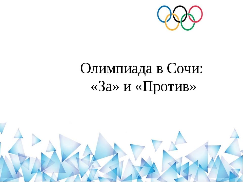 Олимпиада в Сочи: «За» и «Против»