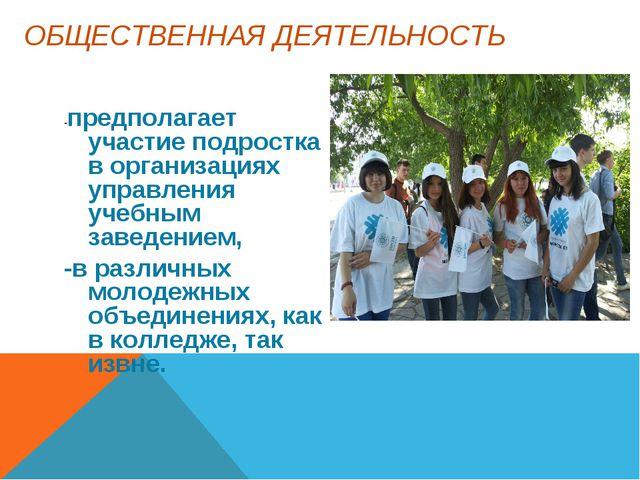 ОБЩЕСТВЕННАЯ ДЕЯТЕЛЬНОСТЬ -предполагает участие подростка в организациях упра...