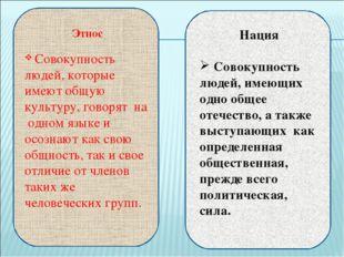 Этнос Совокупность людей, которые имеют общую культуру, говорят на одном язык