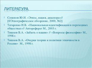 Семенов Ю.И. «Этнос, нация, диаспора»// [©Этнографическое обозрение, 2000, №2