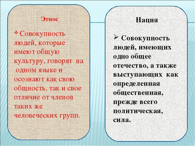 Этнос Совокупность людей, которые имеют общую культуру, говорят на одном язык...