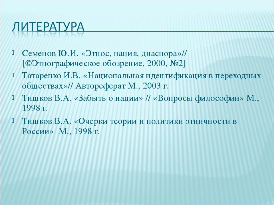 Семенов Ю.И. «Этнос, нация, диаспора»// [©Этнографическое обозрение, 2000, №2...