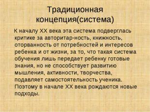 Традиционная концепция(система) К началу XX века эта система подверглась крит