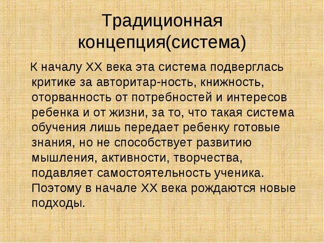 Традиционная концепция(система) К началу XX века эта система подверглась крит...