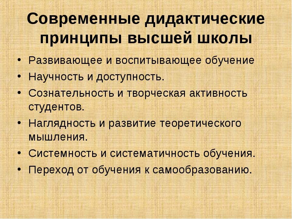 Современные дидактические принципы высшей школы Развивающее и воспитывающее о...