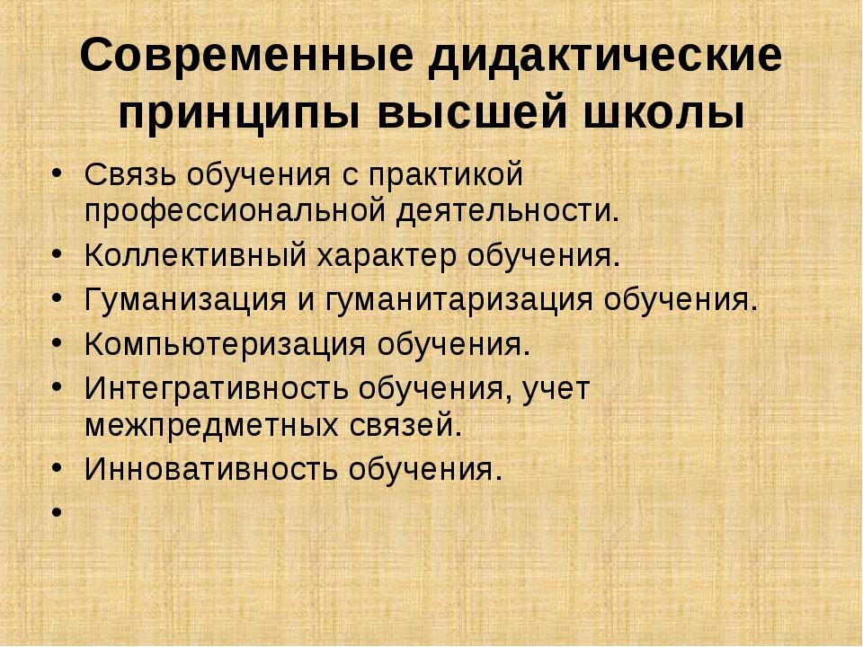 Современные дидактические принципы высшей школы Связь обучения с практикой пр...
