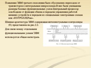 Появление ЭВМ третьего поколения было обусловлено переходом от транзисторов к