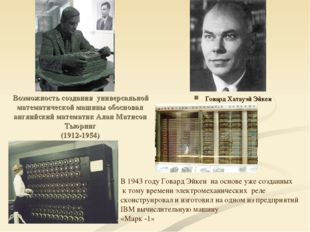 Возможность создания универсальной математической машины обосновал английски