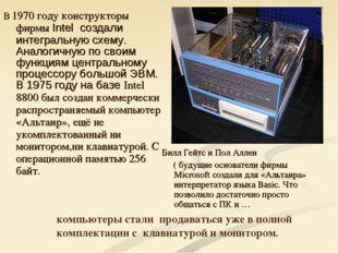 В 1970 году конструкторы фирмы Intel создали интегральную схему. Аналогичную