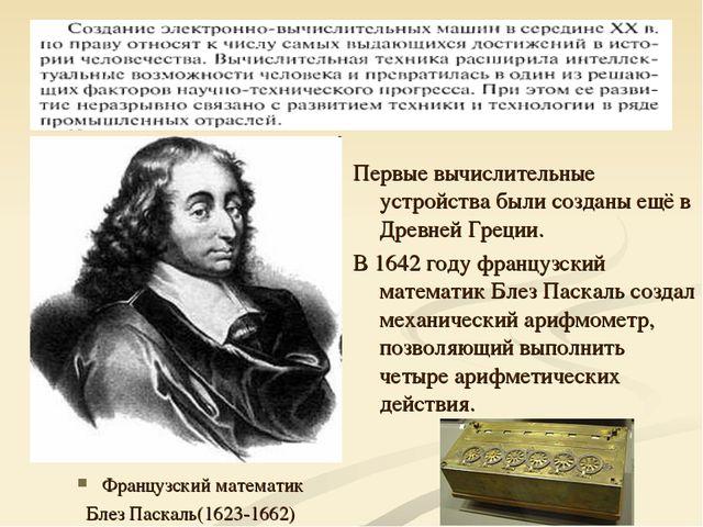 Французский математик Блез Паскаль(1623-1662) Первые вычислительные устройств...