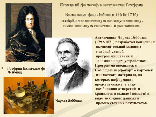 Немецкий философ и математик Готфрид Вильгельм фон Лейбниц (1646-1716) изобрё...