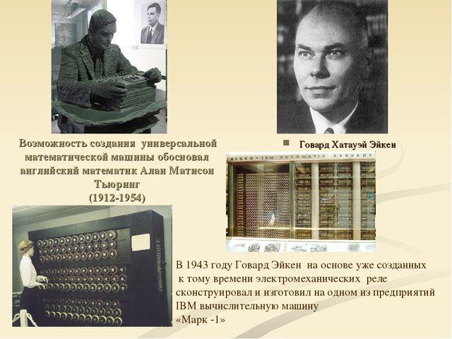 Возможность создания универсальной математической машины обосновал английски...
